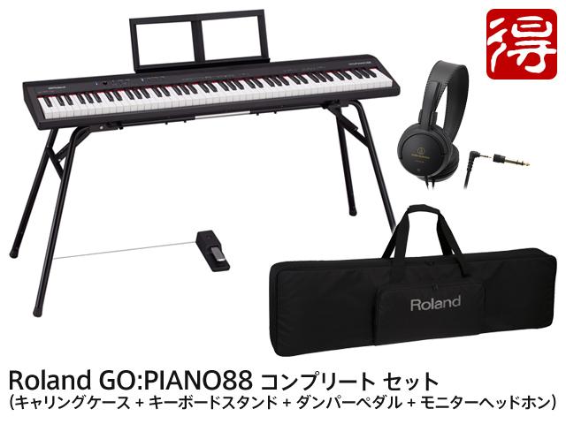 【即納可能】Roland GO:PIANO88 GO-88P コンプリート セット(新品)【送料無料】