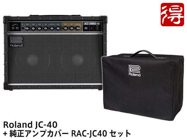 【即納可能】Roland Jazz Chorus JC-40 + 純正アンプカバー RAC-JC40 セット(新品)【送料無料】