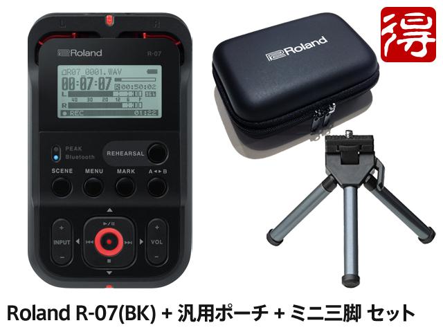 【即納可能】Roland R-07 ブラック + Roland ロゴ入り 汎用ポーチ + ミニ三脚 セット(新品)【送料無料】