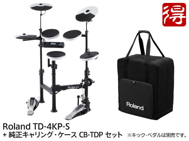 Roland TD-4KP-S + 純正キャリングケース CB-TDP セット(新品)【送料無料】