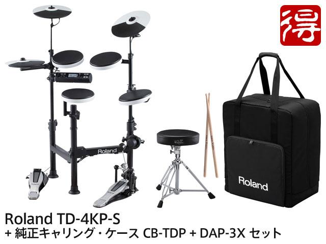 Roland TD-4KP-S + 純正キャリングケース CB-TDP + アクセサリーパック DAP-3X セット(新品)【送料無料】