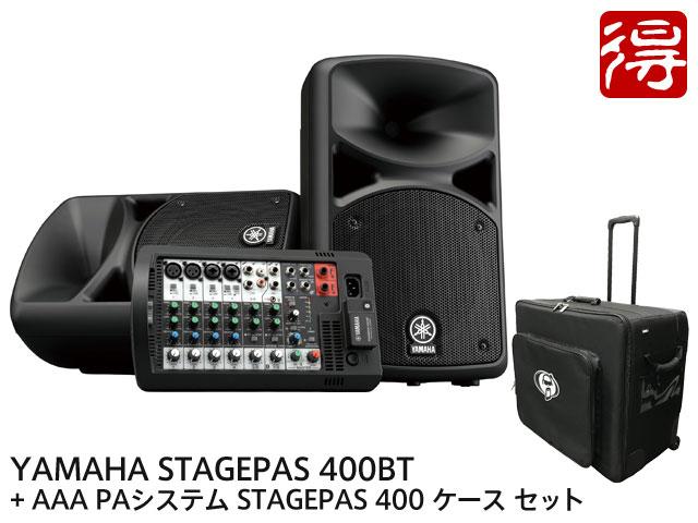 YAMAHA STAGEPAS 400BT + 純正セミハードタイプキャリングケース Protection Racket AAA PAシステム STAGEPAS 400 ケース セット(新品)【送料無料】
