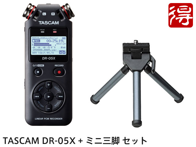 TASCAM DR-05X + ミニ三脚 セット(新品)【送料無料】