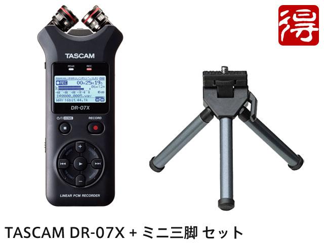 【即納可能】TASCAM DR-07X + ミニ三脚 セット(新品)【送料無料】