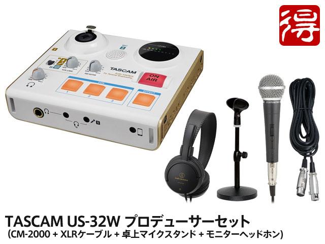 【即納可能】TASCAM MiNiSTUDIO PERSONAL US-32W プロデューサーセット(新品)【送料無料】