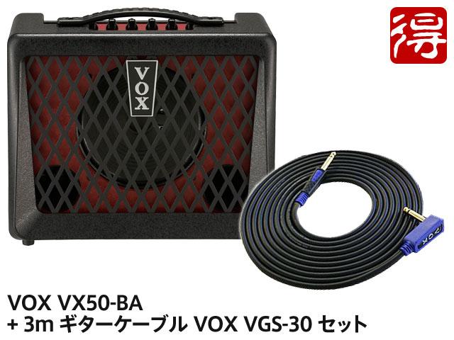 【即納可能】VOX VX50-BA + シールド VOX VGS-30 セット(新品)【送料無料】【国内正規流通品】