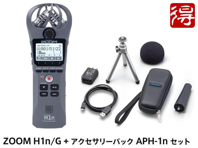 【即納可能】ZOOM H1n/G グレー + 純正アクセサリーパック APH-1n セット(新品)【送料無料】