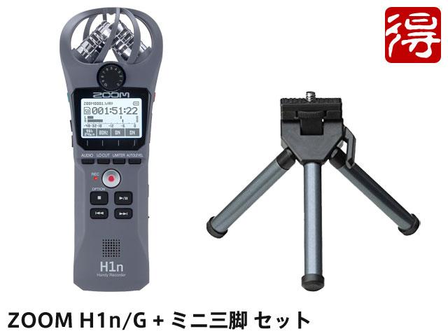 【即納可能】ZOOM H1n/G グレー + ミニ三脚 セット(新品)【送料無料】