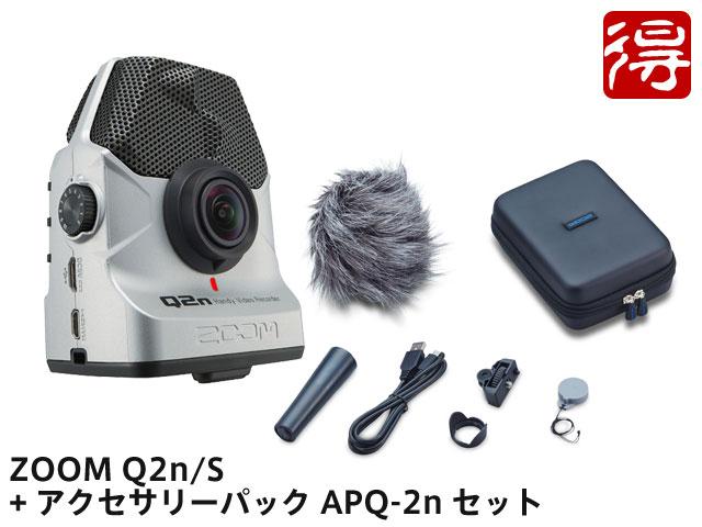 【即納可能】ZOOM Q2n/S シルバー + アクセサリーパック APQ-2n セット(新品)【送料無料】
