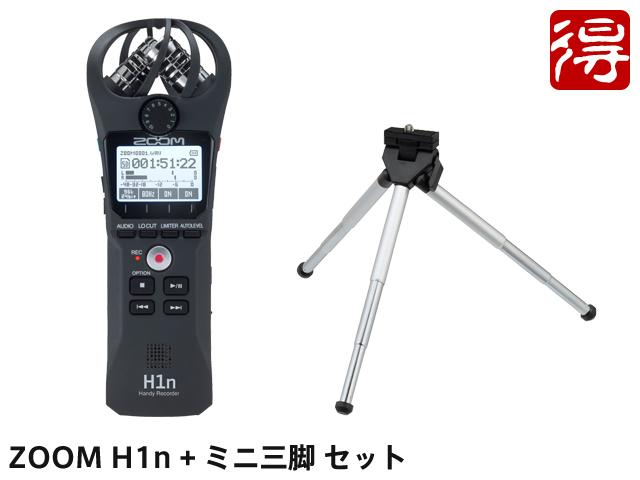 【即納可能】ZOOM H1n + ミニ三脚 セット(新品)【送料無料】