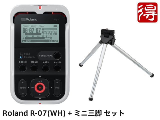【即納可能】Roland R-07 ホワイト + ミニ三脚 セット(新品)【送料無料】