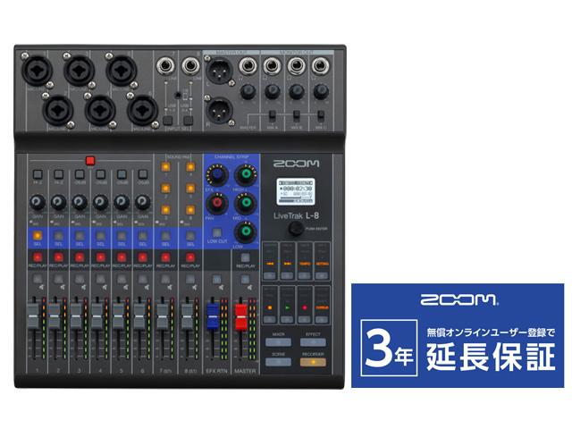 ■店舗在庫あります 即納可能 ■ ZOOM 正規認証品!新規格 LIVETRAK L-8 ライブミキサー ファッション通販 8チャンネル レコーダー 送料無料 新品
