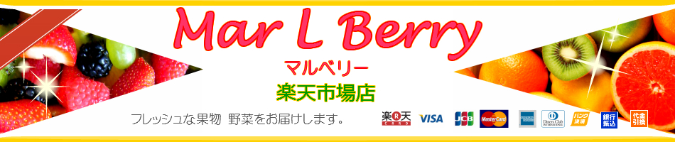 マルベリー 楽天市場店:フレッシュな果物をお届けします。