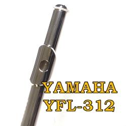 フルート ヤマハ YFL-312中学生の吹奏楽部員の定番頭部管銀製なのに安いインドネシア製、楽器購入にお金をかけたくないときの最適な選択肢です。千葉県の楽器店フルートの通販