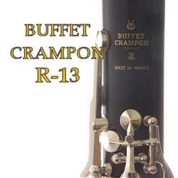 クラリネット クランポン  R-13  (R13) 販売中!中学生、高校生が吹奏楽部できちんとしたレベルで吹きたい時にはこのクラリネットを吹いて下さい。ネット通販でのクラリネット販売です。B♭(ビーフラット/ベー)管ロゴデザイン変わりました!