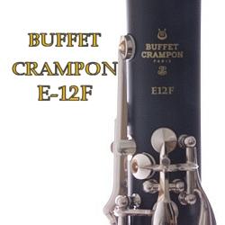 B♭クラリネット クランポン E-12Fトラディショナル・パッケージ20万円以下でクランポンが買えちゃう!千葉県の管楽器専門店どこで買う?って迷ったらここで!