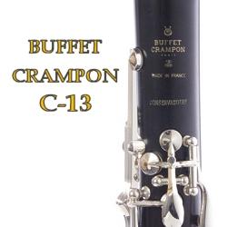 B♭クラリネット クランポン  C-13 R-13の価格にどうしても届かない人に千葉県の管楽器専門店クラリネットのネット通販はここで