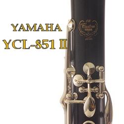 B♭クラリネット ヤマハ YCL-851II 世界一ラクに吹けるクラリネットかも千葉県の管楽器専門店クラリネットのネット通販はここで