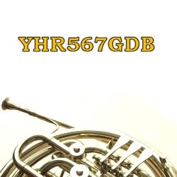 フレンチホルン ヤマハ YHR567GDBゴールドブラスでワンランク上の響き!どこで買えばいいのかわからない人はここで!千葉県のホルン販売専門店吹奏楽部/オーケストラ