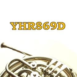 フレンチホルン ヤマハ YHR869Dこれは凄い!ユーロホルンの領域に突入!千葉県のホルン販売はここで吹奏楽部/オーケストラ