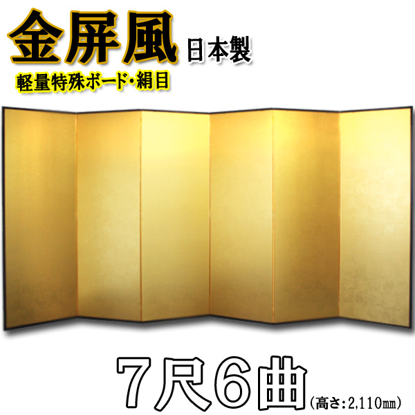 金屏風 国産 軽量金屏風 7尺6曲 (特殊ボード・新洋金絹目)送料無料 代引手数料無料 日本製