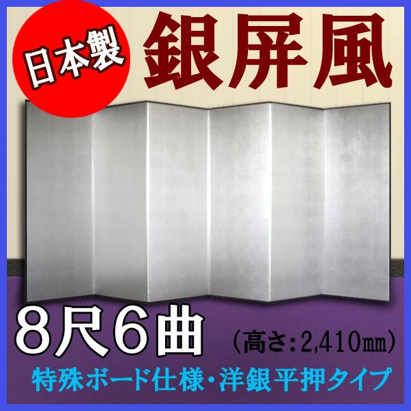 銀屏風 日本製 軽量銀屏風 8尺6曲 (特殊ボード・洋銀平押)【送料無料】【代引手数料無料】【日本製】