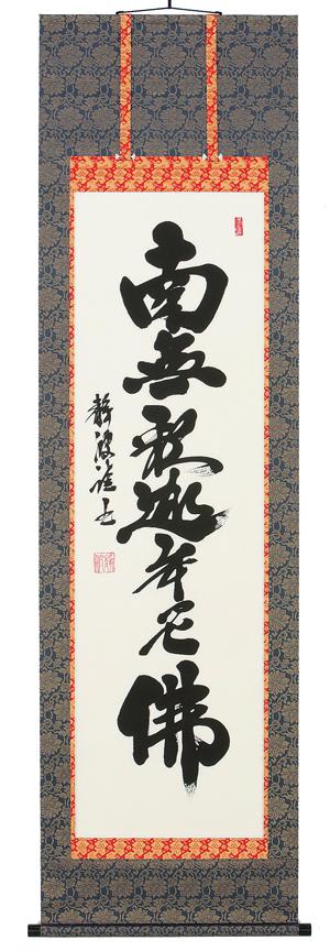 掛け軸/掛軸 釈迦名号(前田静波)【送料無料】【代引手数料無料】