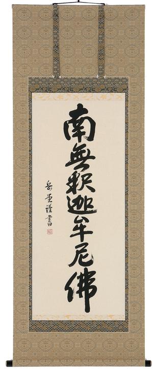 掛け軸/掛軸 釈迦名号(高岡岳堂)【送料無料】【代引手数料無料】