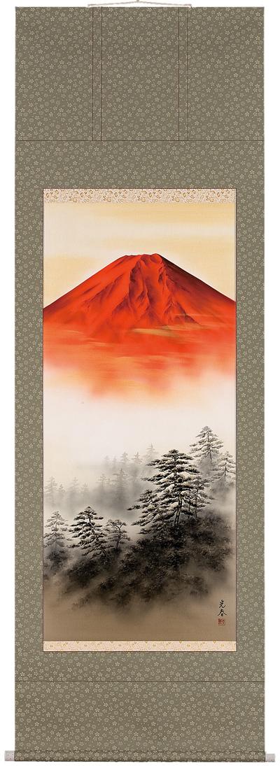 掛け軸/掛軸 赤富士(川崎光春)【送料無料】【代引き手数料無料】