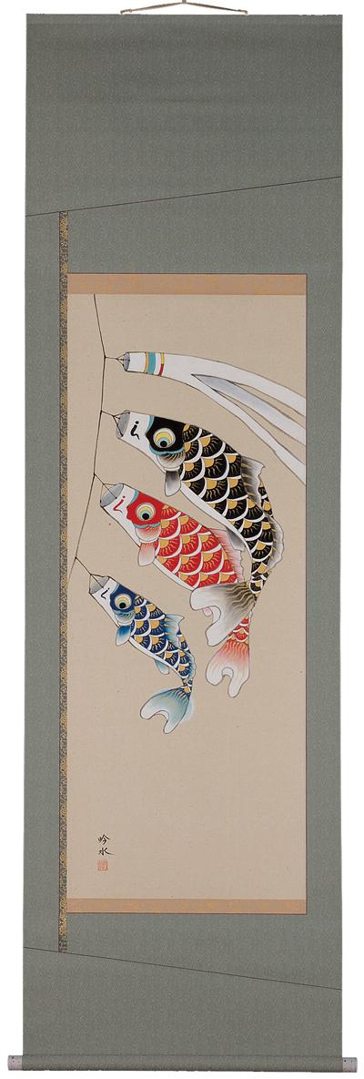 掛け軸 鯉のぼり(奥田吟水) こいのぼり掛軸【送料無料】【代引き手数料無料】