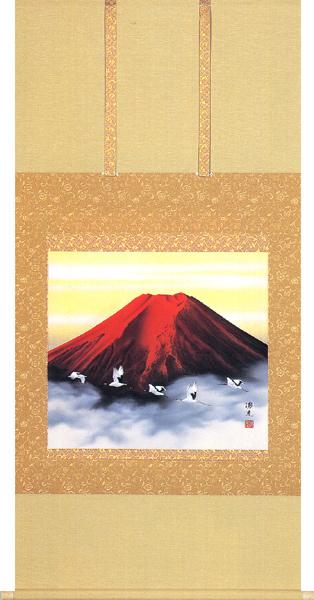 掛け軸 朱映飛鶴(西森 湧光)赤富士・開運【送料無料】【代引手数料無料】