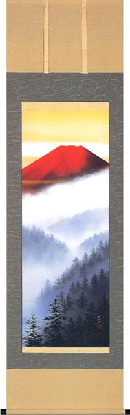 掛け軸 黎明赤富士(佐藤 良一)開運・富士山【送料無料】【代引手数料無料】