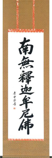 掛け軸/掛軸 釈迦名号(小笠原 秀峰)緞子【送料無料】【代引手数料無料】