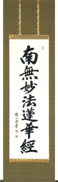 掛け軸/掛軸 日蓮名号(渡辺 雅心)緞子【送料無料】【代引手数料無料】
