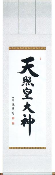 掛け軸/掛軸 天照皇大神(中村 草遊)【送料無料】【代引手数料無料】