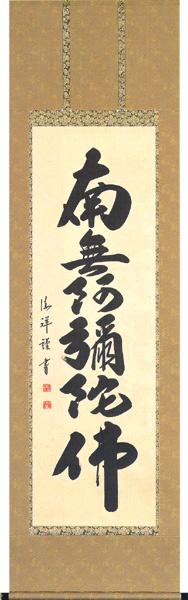 掛け軸/掛軸 六字名号(安藤 徳祥)【送料無料】【代引手数料無料】