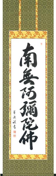 掛け軸/掛軸 六字名号(中村 草遊)【送料無料】【代引手数料無料】
