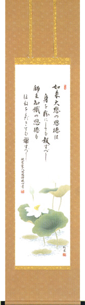 掛け軸/掛軸 恩徳讃(武藤 紅雲)【送料無料】【代引手数料無料】