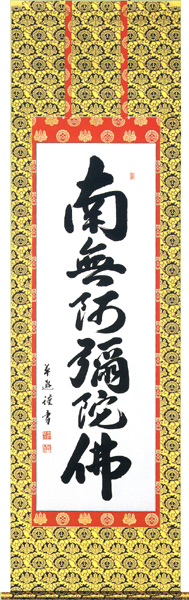 掛け軸/掛軸 六字名号(中村 草遊)お西用【送料無料】【代引手数料無料】