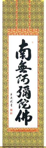 掛け軸/掛軸 六字名号(中村 草遊)お東用【送料無料】【代引手数料無料】