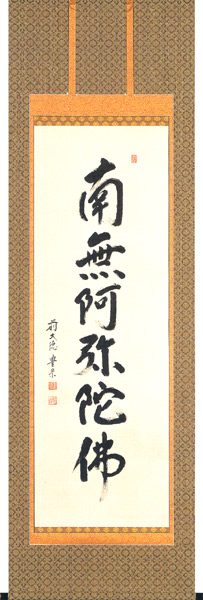 掛け軸/掛軸 六字名号(方谷 豊人)【送料無料】【代引手数料無料】