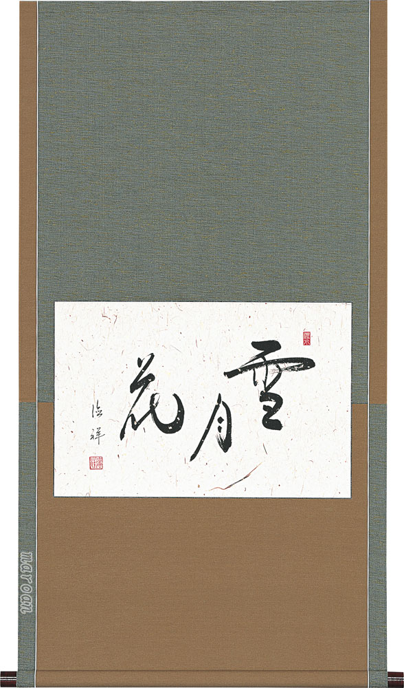 掛け軸/掛軸 雪月花(安藤徳祥)【送料無料】【代引手数料無料】