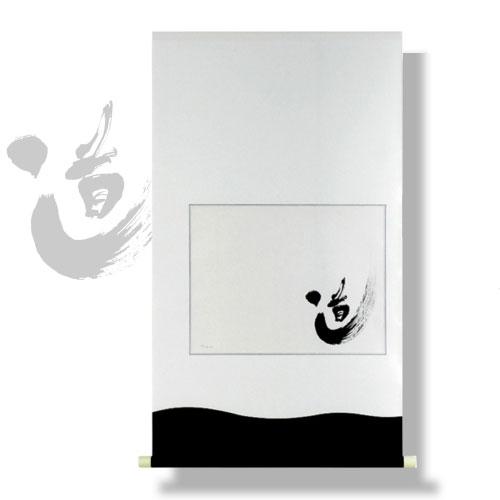 インテリア掛け軸【墨遊シリーズ】道【送料無料】【代引き手数料無料】