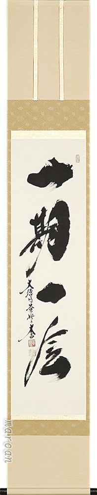 掛け軸/掛軸 一期一会(小林 太玄)【送料無料】【代引手数料無料】