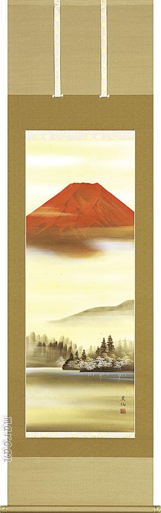 掛け軸 赤富士(平野 宏仙)富士山・開運【送料無料】【代引手数料無料】