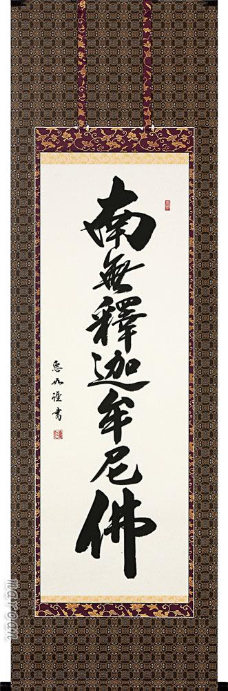 掛け軸/掛軸 釈迦名号(中村 恵如)【送料無料】【代引手数料無料】