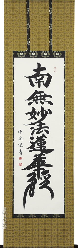 掛け軸/掛軸 日蓮名号(松波 祥堂)【送料無料】【代引手数料無料】