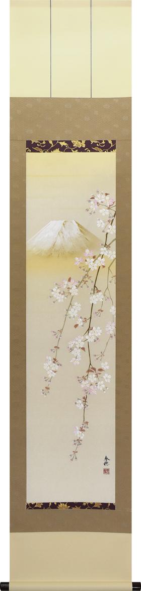 掛け軸 桜花富士(藤田 春穂)【送料無料】【代引手数料無料】