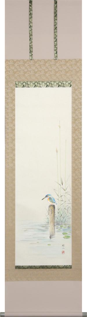 掛け軸 川蝉(佐藤 桂三)【送料無料】【代引手数料無料】