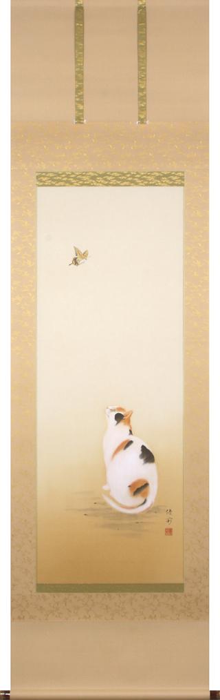 掛け軸 猫に蝶(鈴木優莉)商売繁盛・縁起物【送料無料】【代引手数料無料】